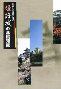 姫路城の基礎知識