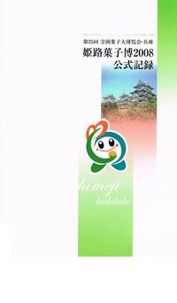 全国菓子大博覧会・姫路菓子博 中小企業庁長官賞(一般部門)