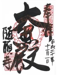 4.増位山随願寺
