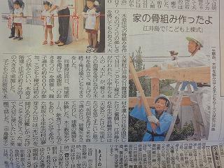 ひおきまつりが神戸新聞に!