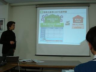 安全な住環境に関する研究会