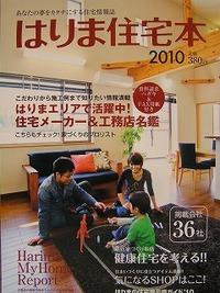「はりま住宅本」の表紙に採用!