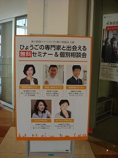 マイベストプロ神戸のセミナー