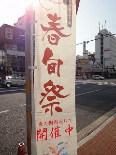 春旬祭in明石