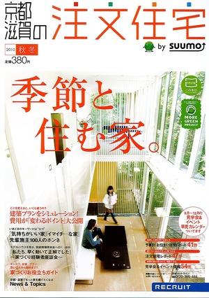 「京都滋賀の注文住宅」にも掲載