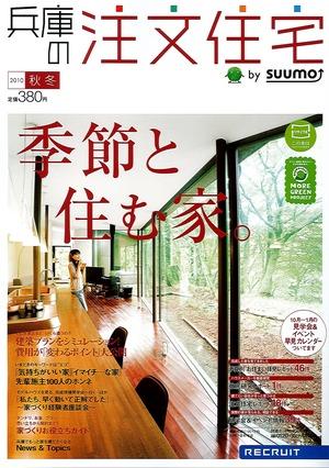 兵庫の注文住宅2010秋冬号に掲載
