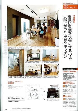 兵庫の注文住宅2010に掲載!