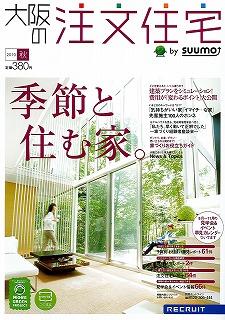 大阪の注文住宅に掲載