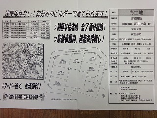 江井島の分譲地情報