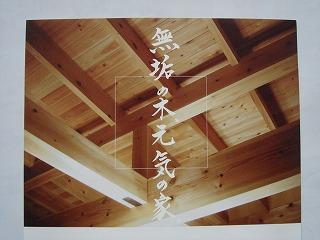 「無垢の木・元気の家」説明会