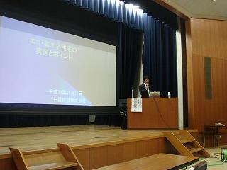 エコ住宅講演でアクセスアップ!