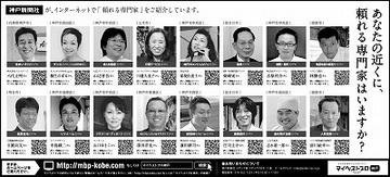 神戸新聞に私の顔!