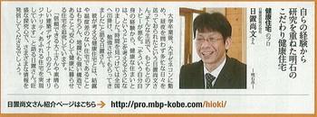 神戸新聞に掲載