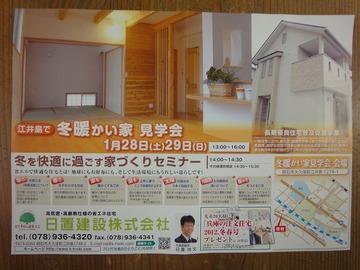 長期優良住宅、江井島Ⅱの家見学会