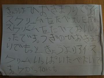 ひおきまつりにうれしい手紙!