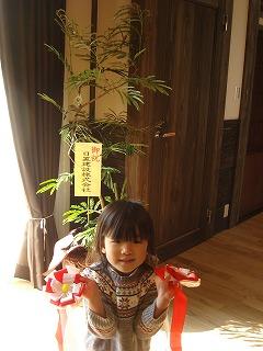 「松江の家」、引き渡し