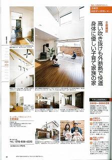 兵庫の注文住宅2011春夏号に掲載