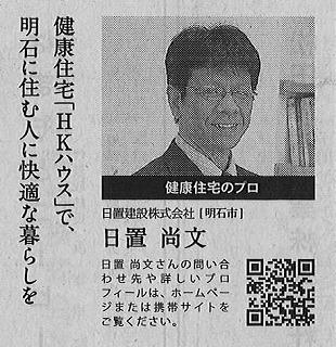 神戸新聞で顔写真掲載