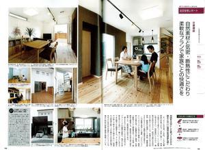 兵庫の注文住宅2011冬春号に掲載