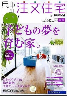 兵庫の注文住宅2012春夏号に掲載