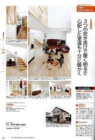 兵庫の注文住宅2012.冬春号
