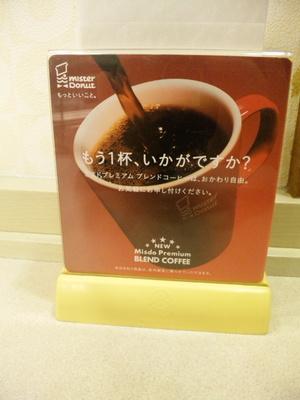 ミスドのプレミアムコーヒー