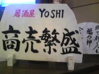 四団会議→居酒屋YOSHI