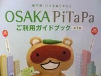 OSAKA PiTaPa申し込みました^^