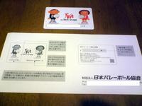 日本JVAメンバーカード