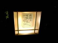 晩酌家はんぢゅくの8周年イベント^^