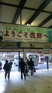奈良 吉野山(千本桜で有名な)へ散策旅行