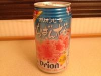 オリオンビールのいちばん桜