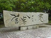 岡本太郎作品「言葉のいのちは愛である」
