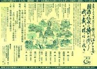 東京で播州のお酒を楽しむ会