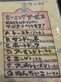 姫路のモーニングサービス