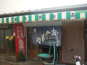 姫路 澤田店