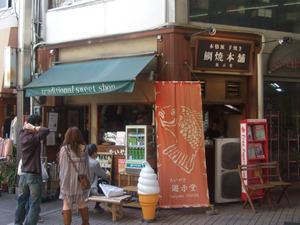 鯛焼本舗遊示堂
