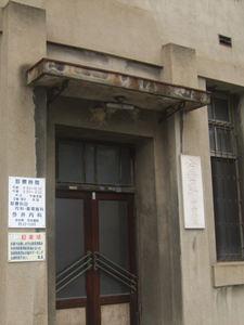 旧第三十四銀行姫路支店跡