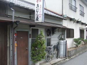 木村屋焼肉ホルモン店