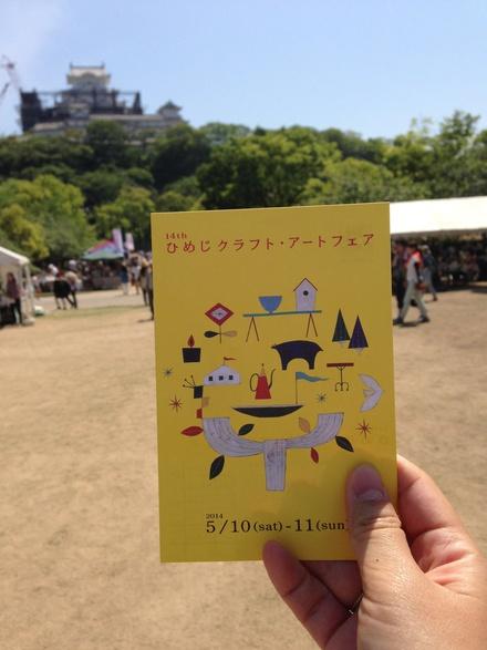 姫路クラフトアートフェア
