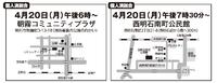 個人演説会のご案内(更新) 2015/04/19 21:15:18
