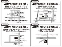 個人演説会・決起集会のご案内(更新) 2015/04/20 17:37:00