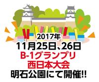 「2017西日本B−1グランプリin明石」11月25、26日開催決定!!