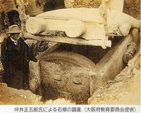 長持形石棺(6)