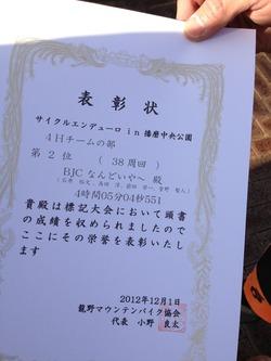 12/1 サイクルエンデューロin播磨中央公園。
