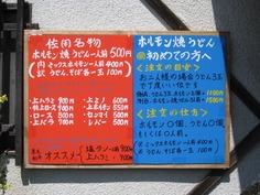 9/19 佐用ホルモンツーリング