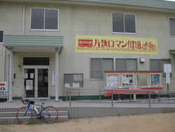 片鉄ロマン街道(^○^)