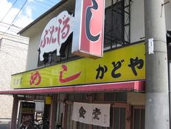 BJC 京都ぶたじるツーリング(^○^)