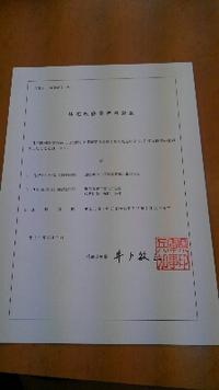 兵庫県改修業者登録