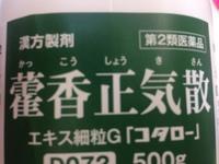 この時期重宝する漢方薬の紹介 2015/01/12 21:00:00
